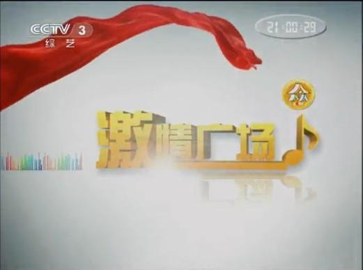 《激情广场》-南昌篇