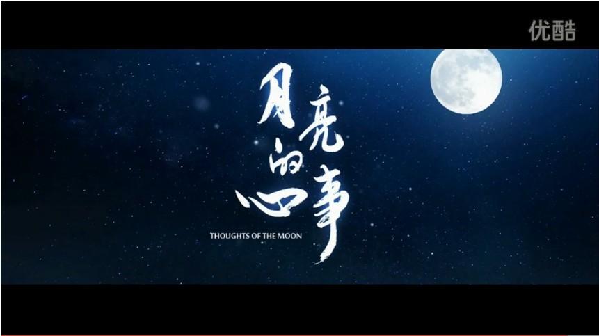 微电影《月亮的心事》剧情版预告
