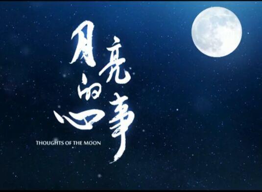 关爱留守儿童微电影《月亮的心事》温情献映