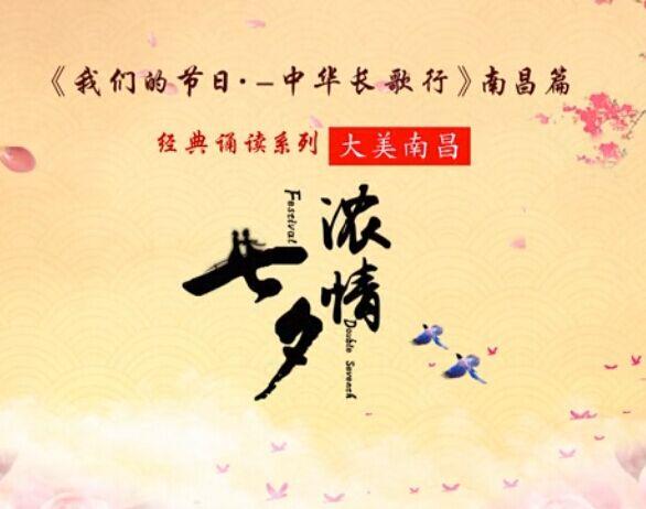 大美南昌-浓情七夕