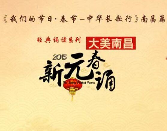 大美南昌《中华长歌行—新元春诵》-预告版