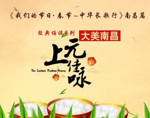 大美南昌《中华长歌行—上元佳咏》-预告版