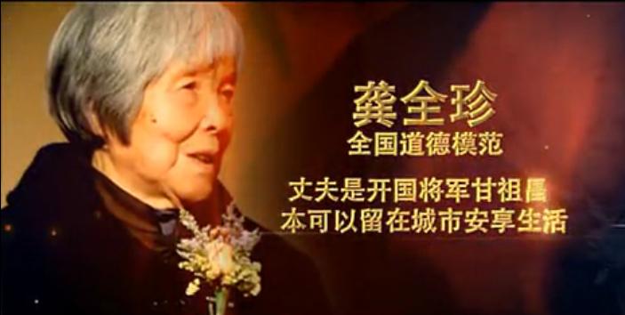 中国十大感动人物2014—龚全珍—悠悠岁月 中国情感